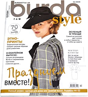 10/2020 Burda Style Magazine Sewing Patterns Templates in Russian Language Fashion Dress Skirt Blouse Pants 34-44 Sizes Pl...