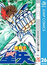 表紙: 聖闘士星矢 26 (ジャンプコミックスDIGITAL)   車田正美