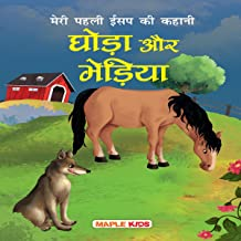 The Horse and the Wolf (Hindi Edition): My First Aesop's Fable