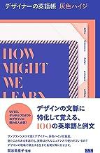 表紙: デザイナーの英語帳   関谷 英里子