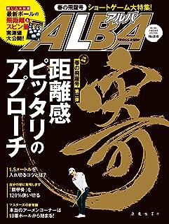 アルバトロス・ビュー No.818 [雑誌] ALBA
