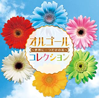 オルゴールコレクション〜世界に一つだけの花〜