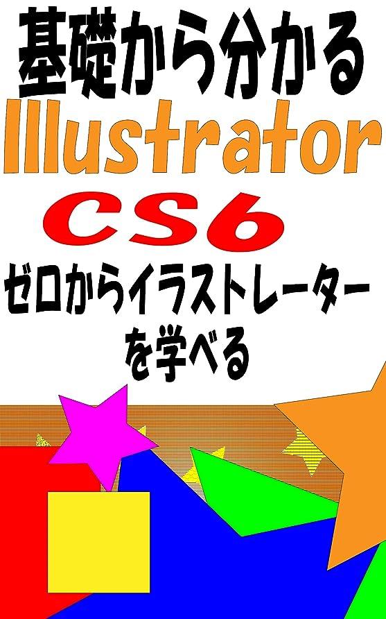動く宣伝オール基礎から分かるIllustrator CS6