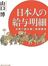 表紙: 日本人の給与明細 古典で読み解く物価事情 (角川ソフィア文庫) | 山口 博