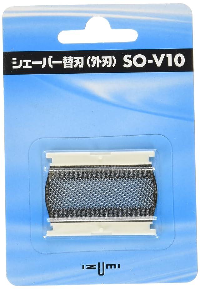 じゃがいも落胆させる入札IZUMI シェーバー用替刃(外刃) SO-V10