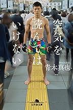 表紙: 空気を読んではいけない (幻冬舎文庫)   青木真也