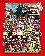 ドラゴンクエストX 眠れる勇者と導きの盟友 オンライン 公式ガイドブック 冒険+マップ+モンスター編 (SE-MOOK)