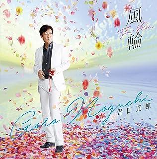 風輪(DVD付)