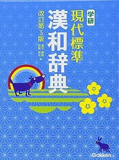 学研 現代標準漢和辞典 改訂第3版