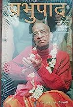 Prabhupada: Bharat ke Adhyatmik Rajduut [Biography of Founder Acarya of ISKCON]