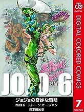 表紙: ジョジョの奇妙な冒険 第6部 カラー版 7 (ジャンプコミックスDIGITAL) | 荒木飛呂彦