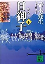 表紙: 日御子(下) (講談社文庫) | 帚木蓬生