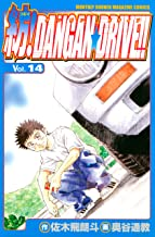 紡!DANGAN☆DRIVE!!(14) (月刊少年マガジンコミックス)
