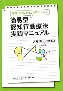 保健、医療、福祉、教育にいかす 簡易型認知行動療法実践マニュアル (きずな出版)