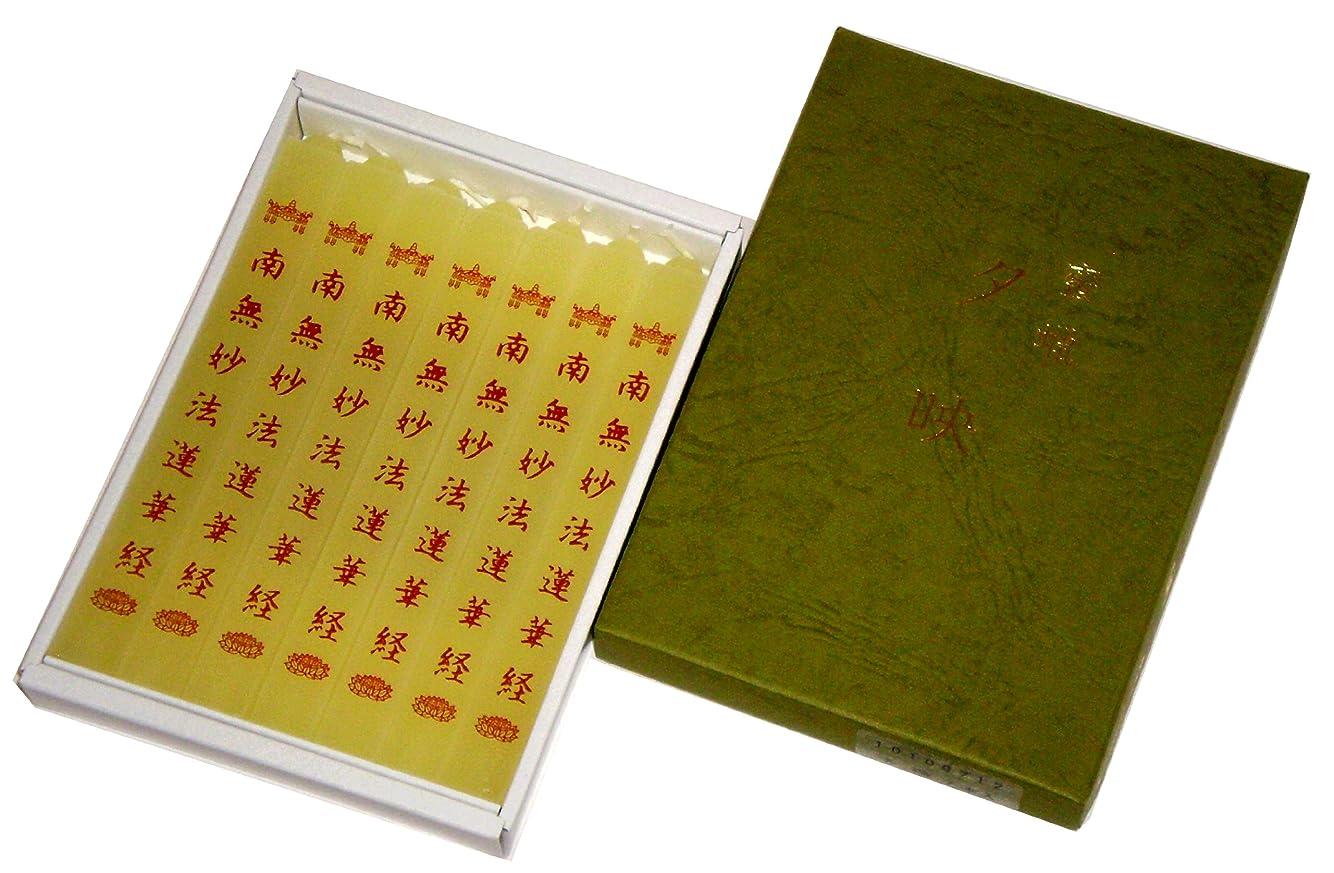 に主張する赤ちゃん鳥居のローソク 蜜蝋夕映 法蓮 7本入 紙箱 #100712