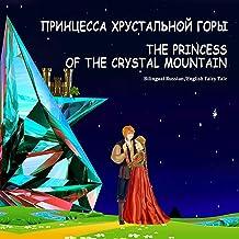 Принцесса хрустальной горы. The Princess of the Crystal Mountain. Bilingual Russian English Fairy Tale: Dual Language Pict...