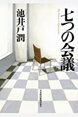 七つの会議 (日本経済新聞出版) Kindle版