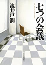 七つの会議 (日本経済新聞出版)