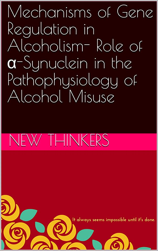 力学後ろ、背後、背面(部スマッシュMechanisms of Gene Regulation in Alcoholism- Role of α-Synuclein in the Pathophysiology of Alcohol Misuse (English Edition)