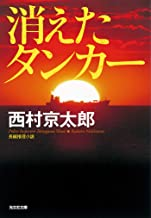 表紙: 消えたタンカー 新装版 十津川警部 (光文社文庫) | 西村 京太郎