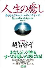 表紙: 人生の癒し 夢がかなう「セルフ・ヒーリング」のすすめ | 越智啓子
