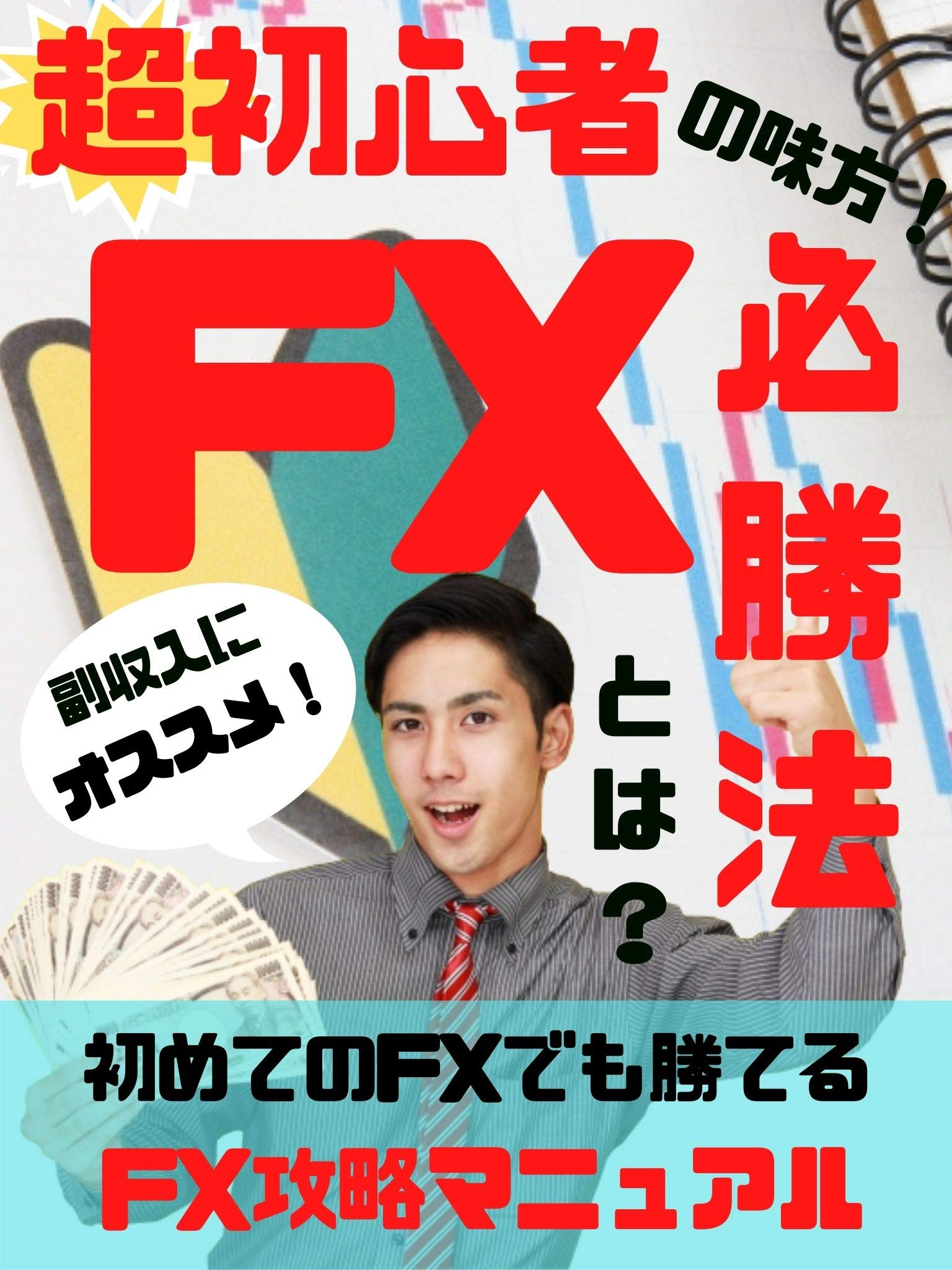 choshosinshanomikatafxhisshohoutoha (Japanese Edition)