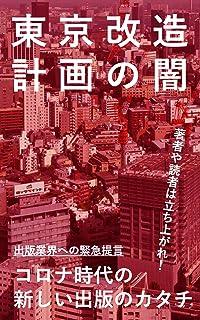 東京改造計画の闇