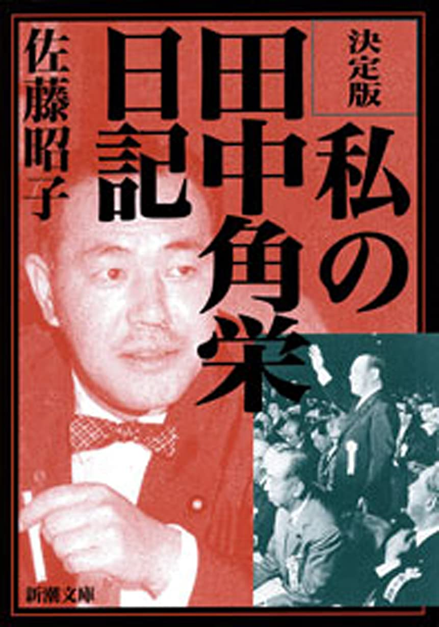 ジャンプ成功証人決定版 私の田中角栄日記(新潮文庫)