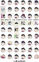 小説おそ松さん 前松 (ジャンプジェイブックスDIGITAL)