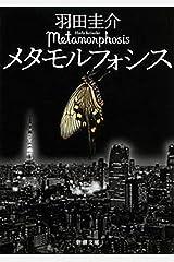 メタモルフォシス(新潮文庫) Kindle版
