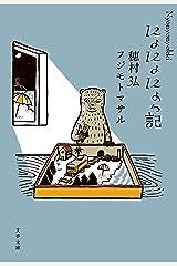 にょにょにょっ記 (文春文庫) Kindle版
