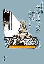 表紙: にょにょにょっ記 (文春文庫) | フジモト マサル