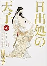 日出処の天子 完全版 4 (MFコミックス ダ・ヴィンチシリーズ)