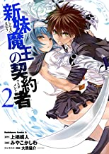 表紙: 新妹魔王の契約者(2) (角川コミックス・エース) | 上栖 綴人
