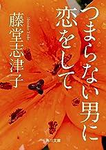表紙: つまらない男に恋をして (角川文庫) | 藤堂 志津子