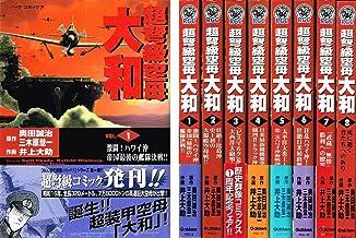 超弩級空母大和 全8巻完結(ノーラコミックス) [マーケットプレイス コミックセット]