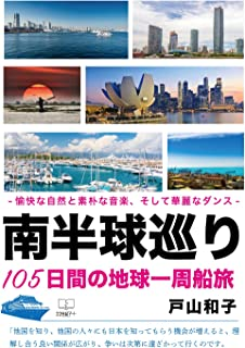 Tour of the Southern Hemisphere: One hundred five days Voyage around the earth (22nd CENTURY ART) (Japanese Edition)