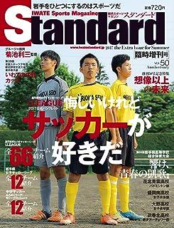 スタンダード岩手 2017年8月臨時増刊号 Vol.50
