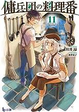 表紙: 傭兵団の料理番 11 (ヒーロー文庫)   川井 昂