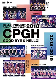 Hello! Project 20th Anniversary!! Hello! Project COUNTDOWN PARTY 2018 ~GOOD BYE & HELLO! ~(通常盤)(特典なし) [DVD]