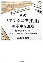 表紙: その「エンジニア採用」が不幸を生む ~良い人材を見つけ、活躍してもらうには何が必要か? | 正道寺 雅信
