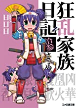表紙: 狂乱家族日記拾参さつめ (ファミ通文庫) | x6suke