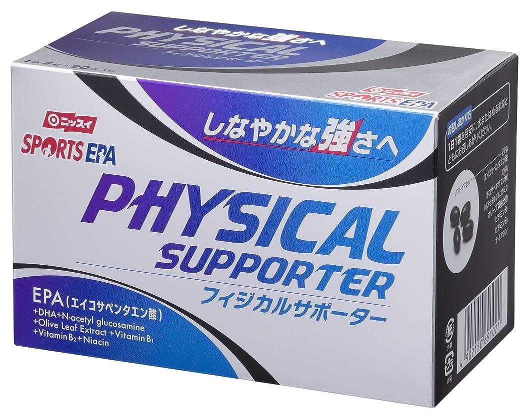 柱脚本きらめきSPORTS EPA フィジカルサポーター(分包) 4粒入り×20袋