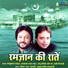 Mahe Ramzan Aaya Hai