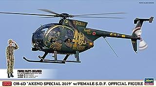 ハセガワ 1/48 陸上自衛隊 OH-6D 明野スペシャル 2019 w/女性自衛官フィギュア プラモデル 07488