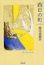 表紙: 西日の町 (文春文庫) | 湯本香樹実