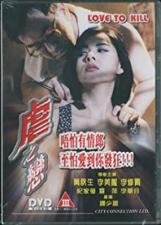 Love To Kill 1993 Region 0-NTSC UNCUT VERSION Hong Kong Import Cantonese & Mandarin Audio Only No Subtitles LOVE TO KILL is one of the absolute classics of the genre. This City Connection dvd release signifies the very first time EVER that the full uncut version of this classic has been available in any format. It's finally HERE! And it is worth paying the money for if you want to finally check it out in all its glory!
