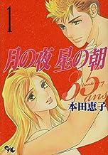 月の夜 星の朝 35ans 1 (オフィスユーコミックス)