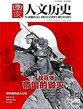 国家人文历史 半月刊 2014年16期