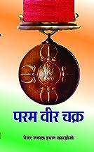 PARAM VIR CHAKRA (Hindi Edition)